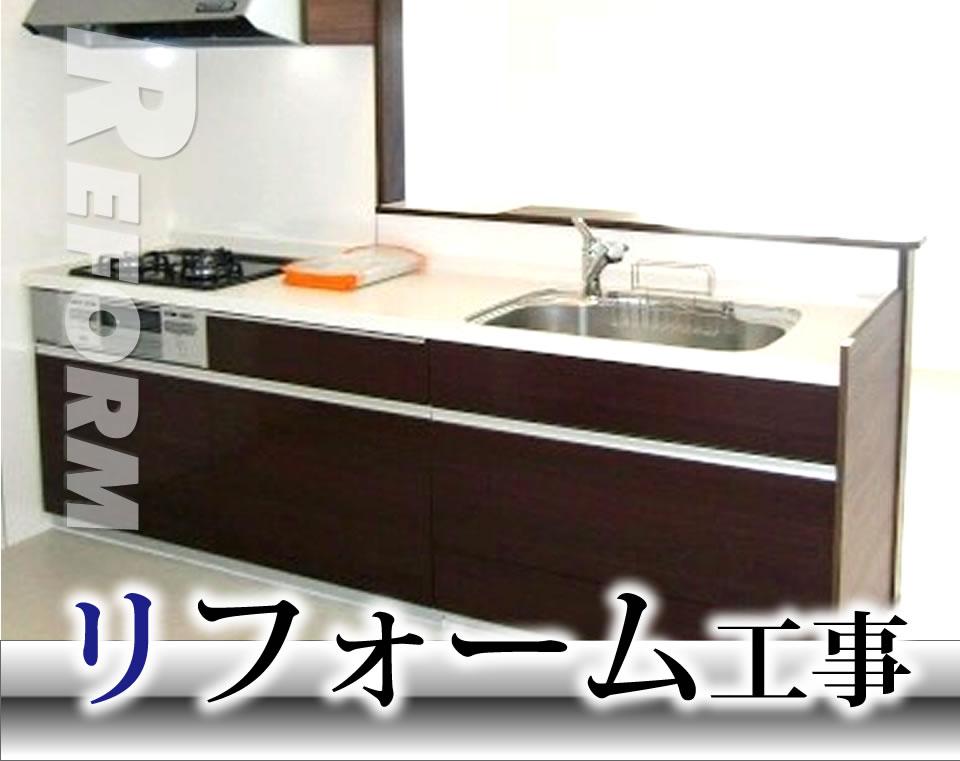 十勝エリア(帯広・幕別・音更・芽室)などの住宅リフォーム