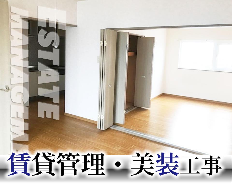十勝・釧路エリアの賃貸管理・美装・各種修繕